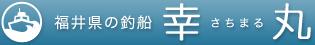 福井の釣り船「幸丸」